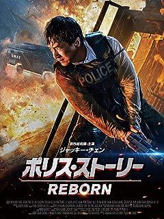ポリス・ストーリー/REBORN(吹替版)