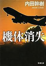 表紙: 機体消失(新潮文庫)   内田 幹樹