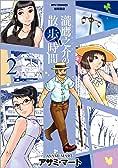 瀧鷹之介の散歩時間 2 (リュウコミックス)