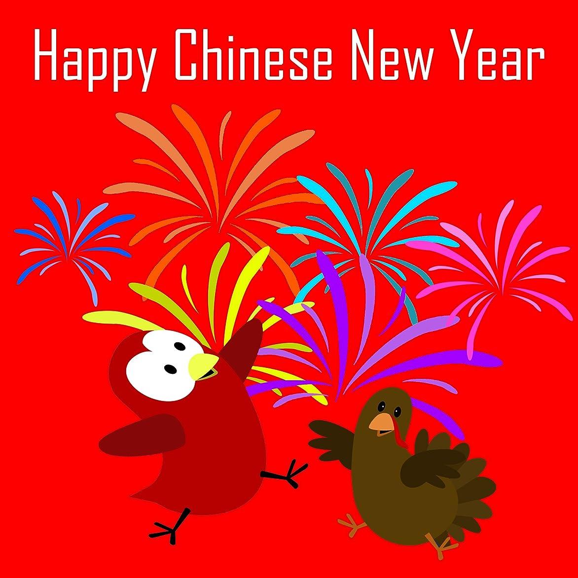 原始的な失礼な航空Happy Chinese New Year (Sammy the Bird Book) (English Edition)