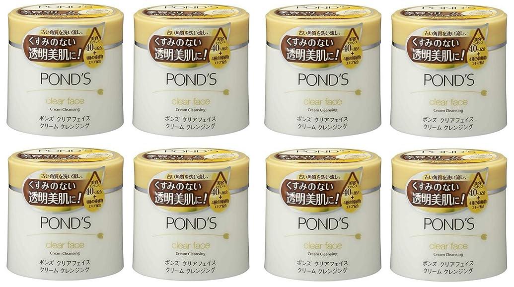 相続人防腐剤コンパニオン【まとめ買い】ポンズ クリアフェイス クリームクレンジング 270g×8個