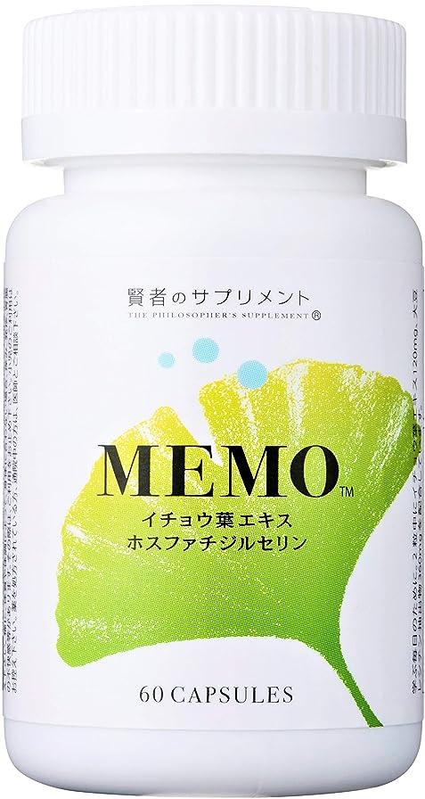 伝統的バクテリア三十賢者のサプリメント MEMO(メモ)60カプセル イチョウ葉エキス ホスファチジルセリン