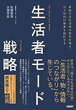 表紙: 変貌する生活者の欲求を捕え、DX時代の事業を設計する 生活者モード戦略 | 佐藤 智施