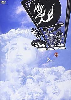 水10!ワンナイR&R vol.18 [DVD]