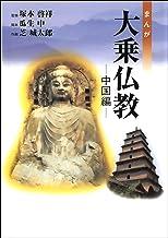 まんが大乗仏教 中国編