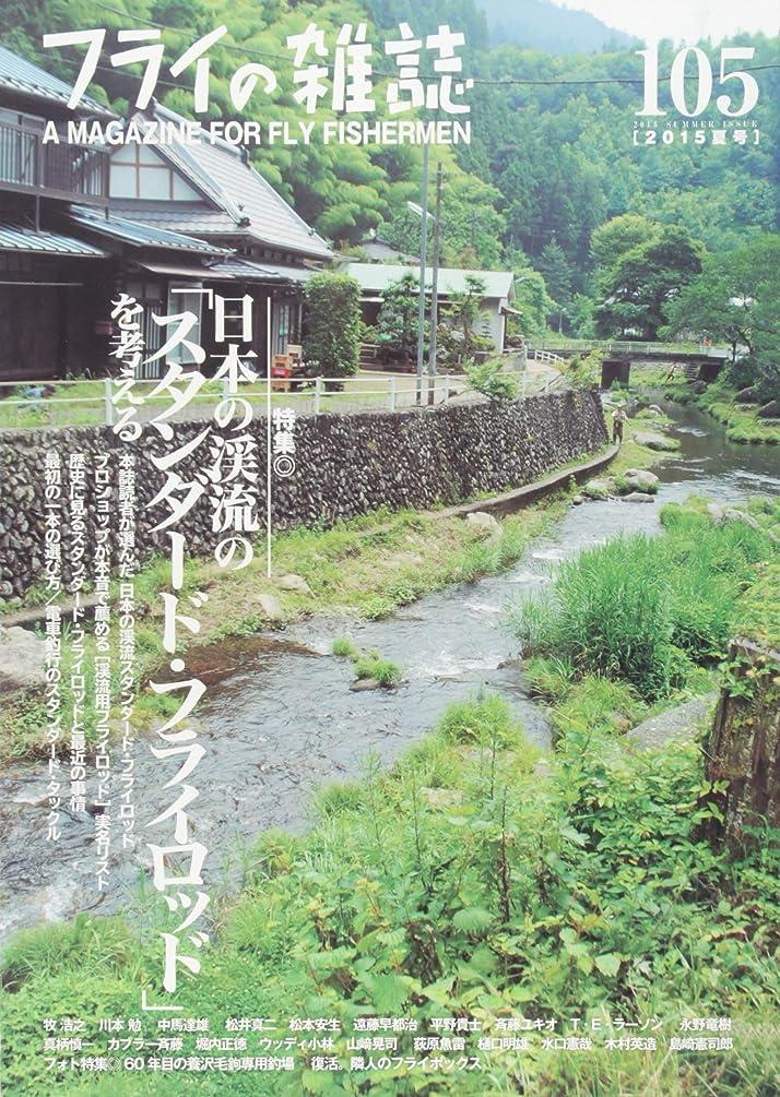 急勾配の開発するバッフルフライの雑誌 105(2015夏号): 特集 日本の渓流の「スタンダード?フライロッド」を考える。/隣人のフライボックス/60年目の養沢毛鉤専用釣り場