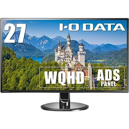 アイ・オー・データ モニター 27インチ WQHD ADS非光沢 HDMI×3 DP×1 スピーカー付 3年保証 土日サポート 日本メーカー EX-LDQ271DB