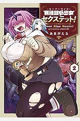 異種族巨少女セクステット! 2巻 (マッグガーデンコミックスBeat'sシリーズ) Kindle版