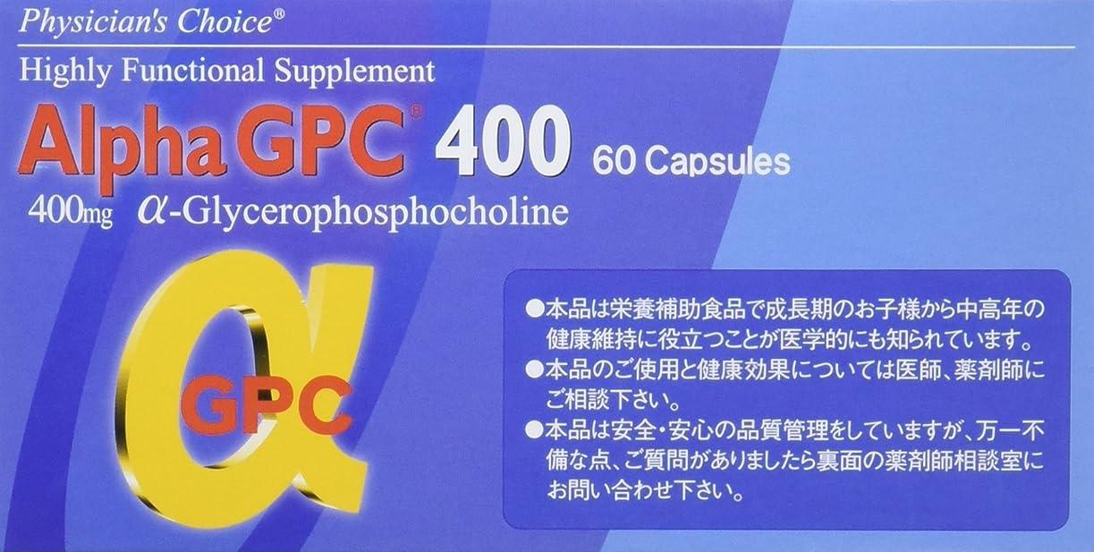 マイク食堂希望に満ちたアルファGPC400 60カプセル