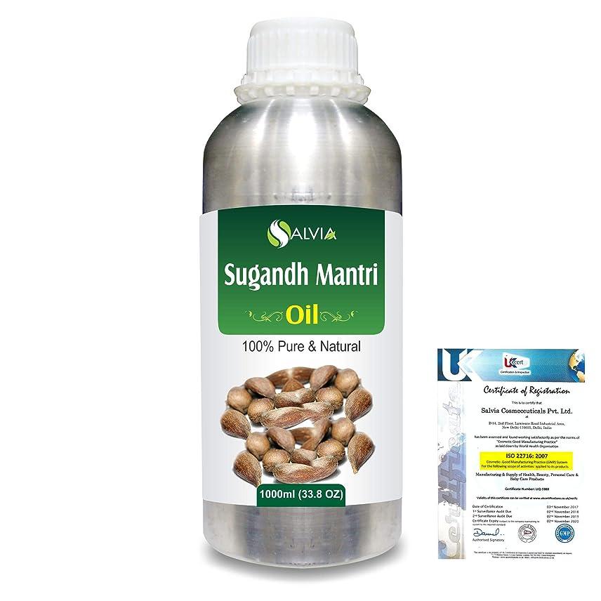 狂人ショットシルクSugandh Mantri (Homalomena aromatic) 100% Natural Pure Essential Oil 1000ml/33.8fl.oz.