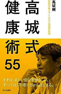 高城式健康術55~医師が教えてくれない家庭の医学~ (光文社新書)
