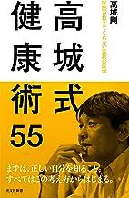 表紙: 高城式健康術55~医師が教えてくれない家庭の医学~ (光文社新書) | 高城 剛