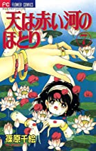 表紙: 天は赤い河のほとり(7) (フラワーコミックス) | 篠原千絵