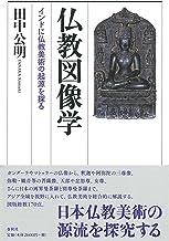 仏教図像学: インドに仏教美術の起源を探る