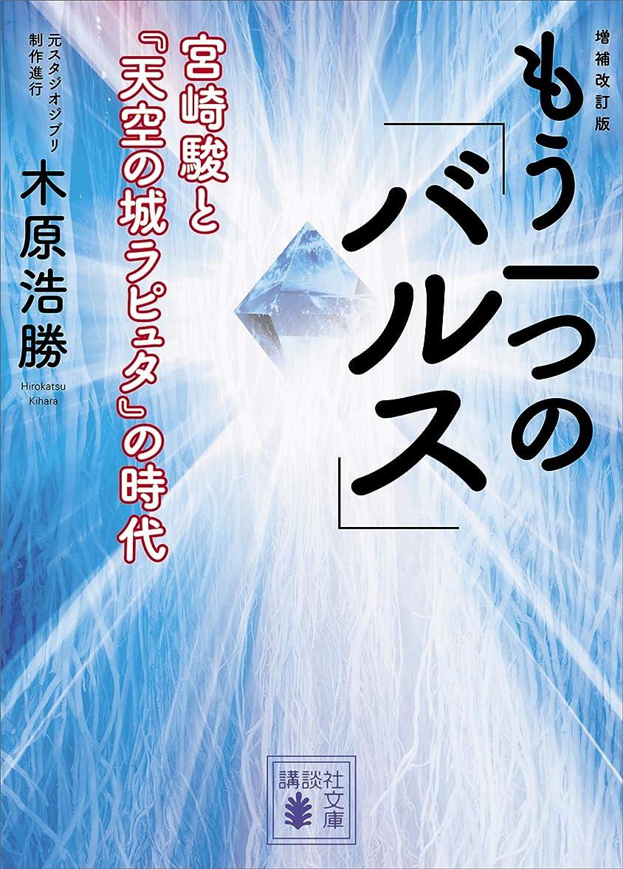 またねアセ使用法増補改訂版 もう一つの「バルス」 ―宮崎駿と『天空の城ラピュタ』の時代― (講談社文庫)