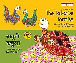 Talkative Tortoise (Hindi)