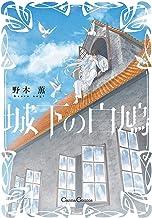 表紙: 城下の白鳩 (Canna Comics) | 野木 薫