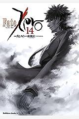 Fate/Zero(14) (角川コミックス・エース) Kindle版