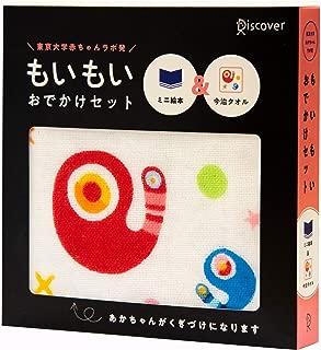 もいもい おでかけセット(ボードブックと今治タオル) (あかちゃん学絵本)
