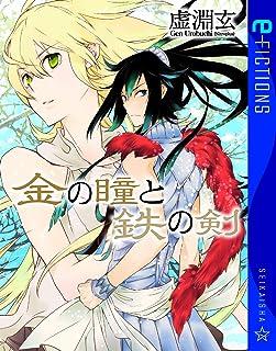 金の瞳と鉄の剣 (星海社 e-FICTIONS)