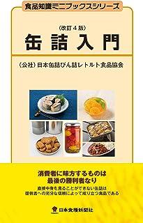 缶詰入門 (食品知識ミニブックスシリーズ)