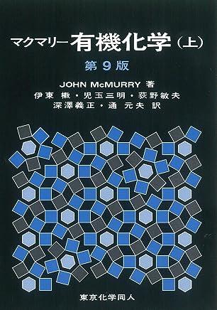 マクマリー有機化学(上)第9版