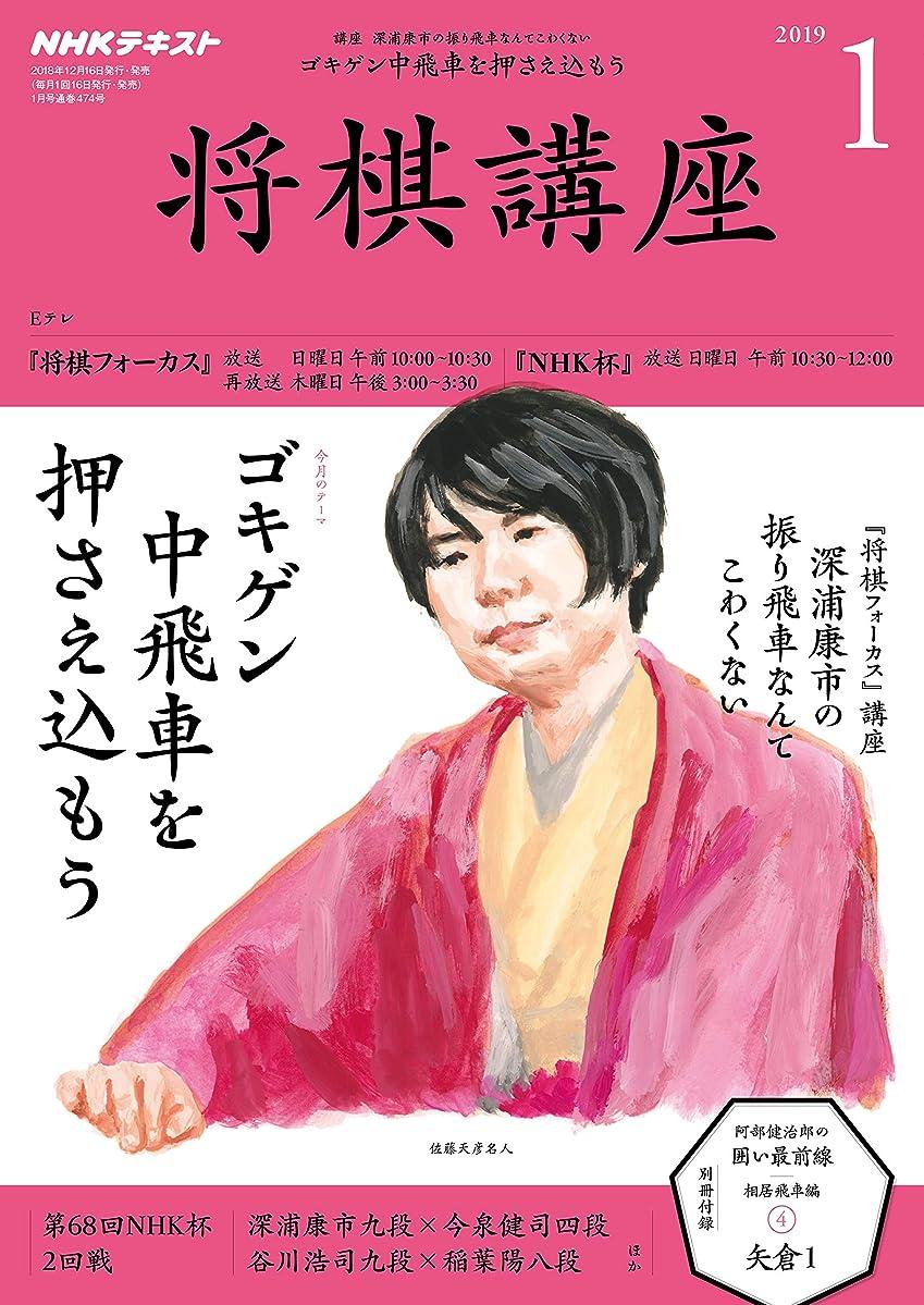 抹消慣性テロリストNHK 将棋講座 2019年 1月号 [雑誌] (NHKテキスト)
