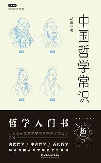 中国哲学常识 (不鄙文丛)