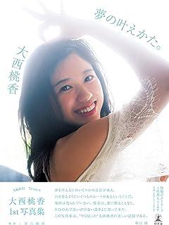 AKB48 チーム8 大西桃香1st写真集 夢の叶えかた。