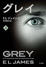 表紙: グレイ 上 (早川書房) | E L ジェイムズ