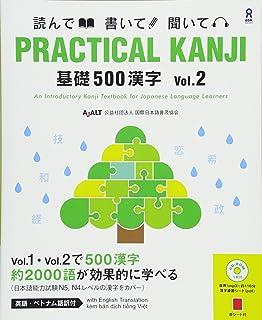 CD付 PRACTICAL KANJI 基礎500漢字 Vol.2 Kiso 500 Kanji (500 basic kanji) Vol.2