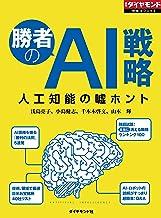 勝者のAI戦略 人工知能の嘘ホント 週刊ダイヤモンド 特集BOOKS