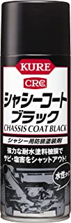 KURE(呉工業) シャシーコート ブラック (420ml) シャーシ用防錆塗装剤 [ 品番 ] 1062 [HTRC2.1]