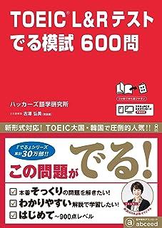 [音声DL] TOEIC L&Rテスト でる模試600問 <新形式対応版>