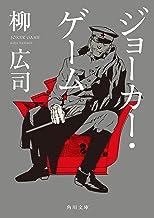表紙: ジョーカー・ゲーム (角川文庫) | 柳 広司