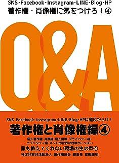 著作権Q&A④: 著作権と肖像権編 (YESノベルズ)