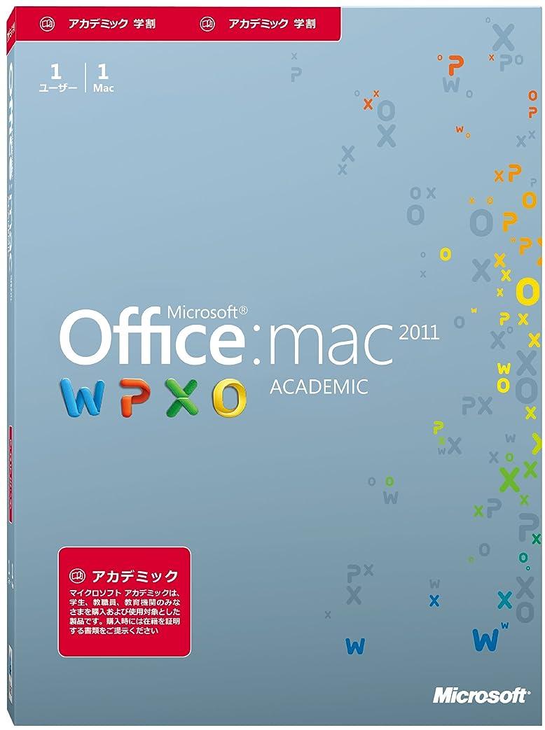 ガソリンドキドキ再現する【旧商品】Microsoft Office for Mac Academic 2011 [パッケージ]