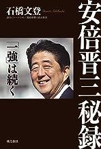 表紙: 安倍晋三秘録 | 石橋文登