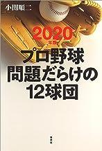 表紙: 2020年版プロ野球問題だらけの12球団 | 小関 順二