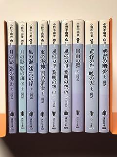 十二国記 全9巻 [マーケットプレイスセット](講談社文庫)