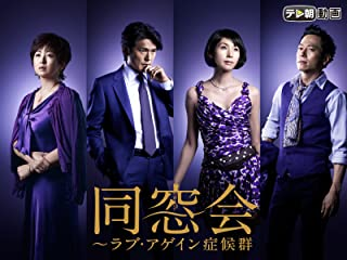 同窓会〜ラブ・アゲイン症候群