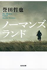 ノーマンズランド 警部補 姫川玲子 (光文社文庫) Kindle版
