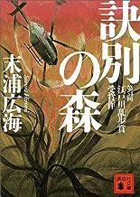 表紙: 訣別の森 (講談社文庫) | 末浦広海