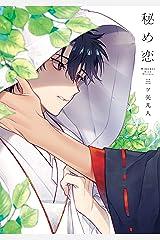 秘め恋【電子限定描き下ろし付き】 (花丸コミックス) Kindle版