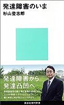 表紙: 発達障害のいま (講談社現代新書) | 杉山登志郎