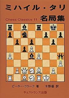 ミハイル・タリ名局集 (チェス・クラシックス 11)