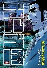 表紙: ゴルゴ13(189) (コミックス単行本) | さいとう・たかを