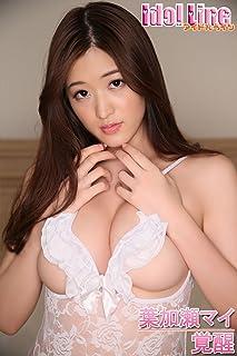 葉加瀬マイ「覚醒」