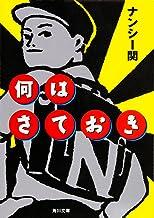 表紙: 何はさておき (角川文庫) | ナンシー 関