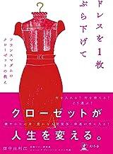 表紙: ドレスを1枚ぶら下げて フランスマダムのクローゼットの教え (幻冬舎単行本)   畑中由利江